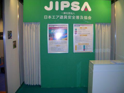 JIPSA出展風景写真